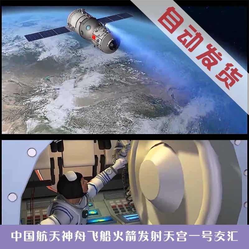 中国航天神舟飞船火箭发射天宫一号交汇对接返回高清实拍视频素材1.00元包邮