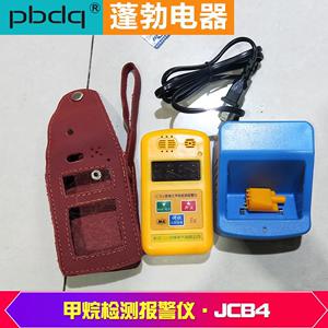 领5元券购买便携式甲烷检测仪 JCB4 煤矿甲烷检测报警仪 矿用瓦斯报警器