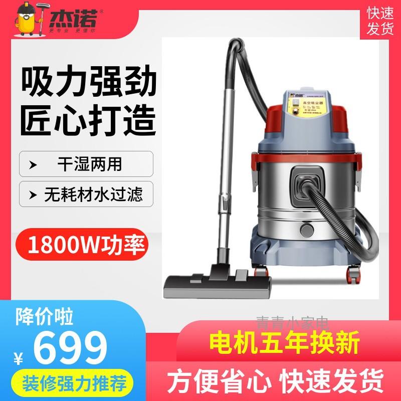 杰诺1800w装修美缝桶式吸尘器