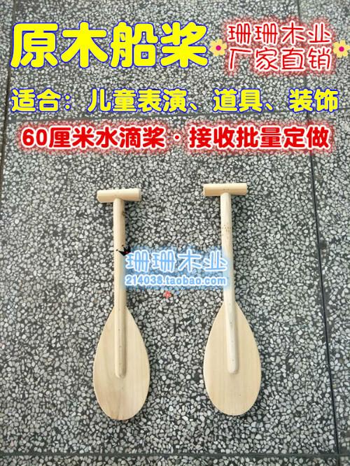 [60厘米水滴桨O原木船桨] детские [幼儿园表演道具装饰船浆划桨演出配件]