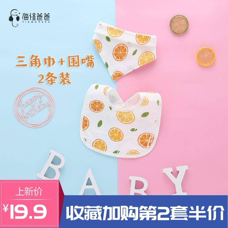 海怪爸爸 宝宝三角巾围嘴组合纯棉纱布婴儿口水巾新生儿防吐奶