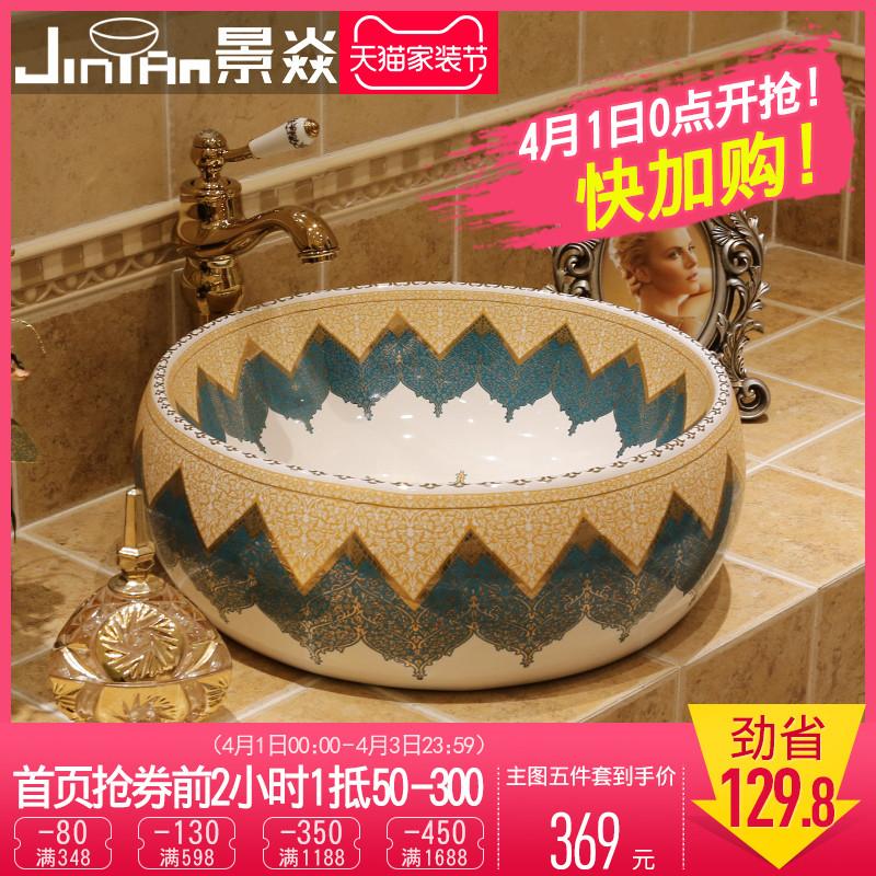 景焱地中海台上盆家用圆形台上洗手盆美式台盆欧式陶瓷艺术洗脸盆