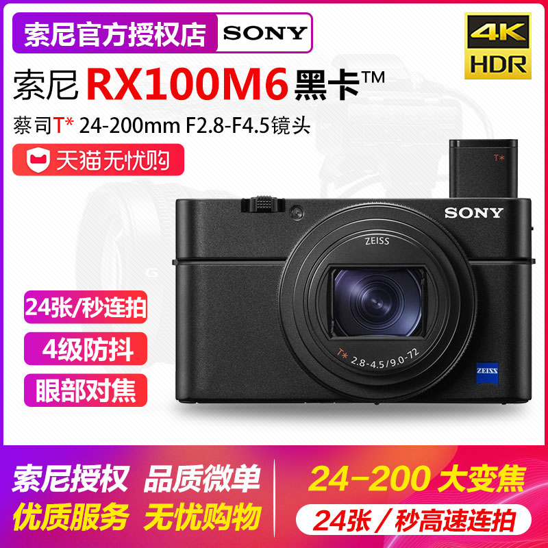 Sony/索尼 DSC-RX100M6黑卡6代 4K 自拍美颜家用数码相机 rx100m6