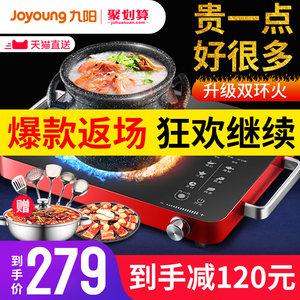 九阳双环火家用煮茶智能光波电陶炉