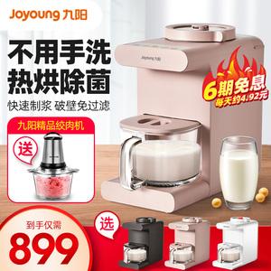 九阳破壁免洗豆浆机家用K68全自动多功能预约加热煮官方旗舰店