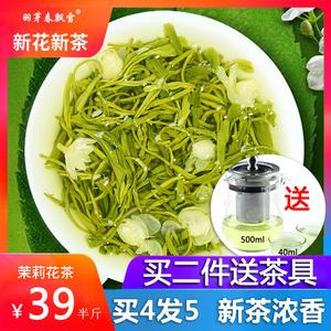 浓香型茉莉花茶2020新茶特级散装罐装花茶茶叶横县四川花毛峰250g
