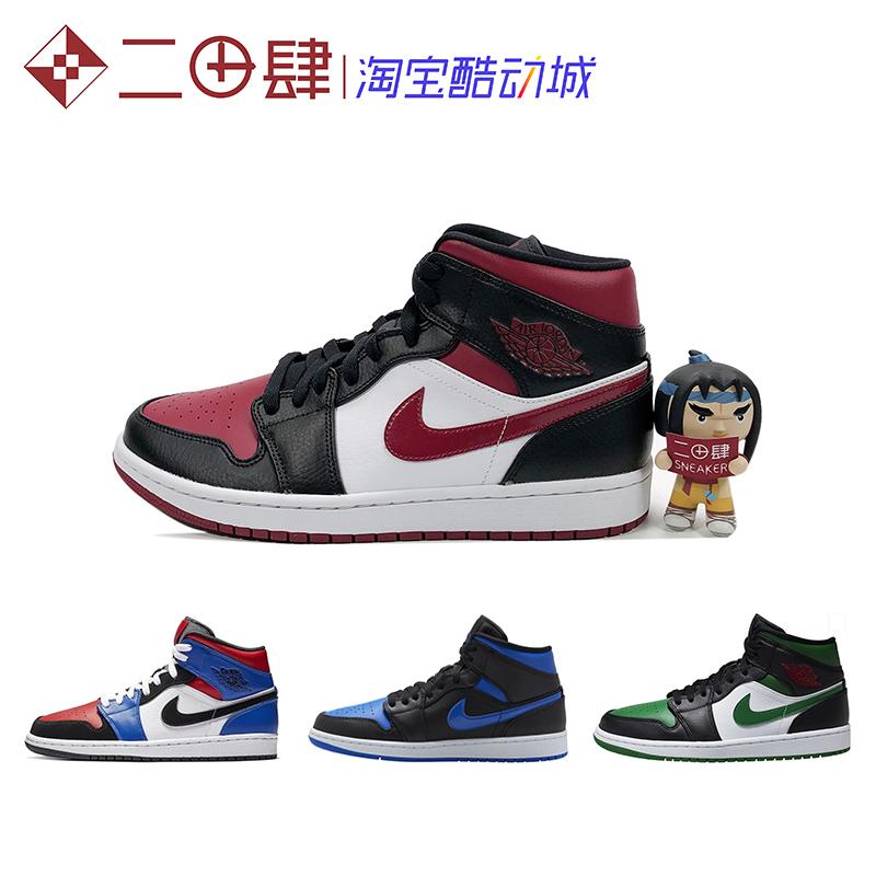 Air Jordan 1 Mid AJ1 黑绿 黑红脚趾 鸳鸯 皇家蓝 554724 554725