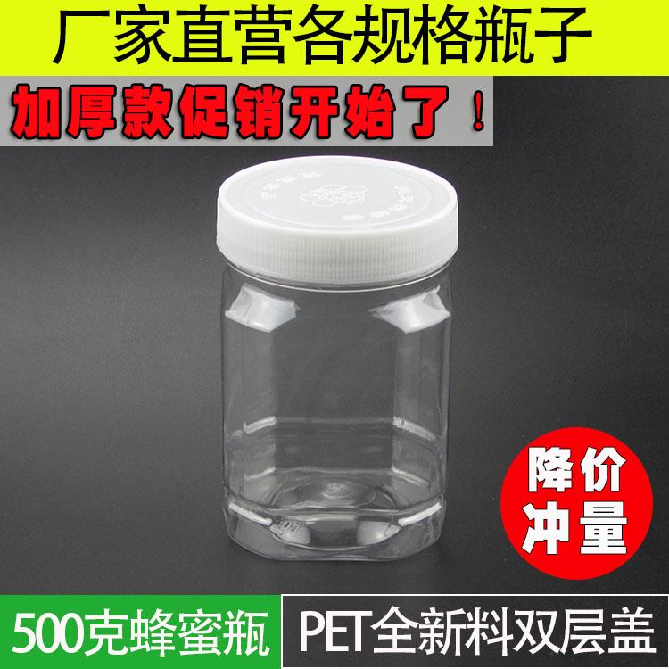PET全新料1斤装蜂蜜瓶塑料瓶500g克透明包装瓶子加厚密封罐带内盖