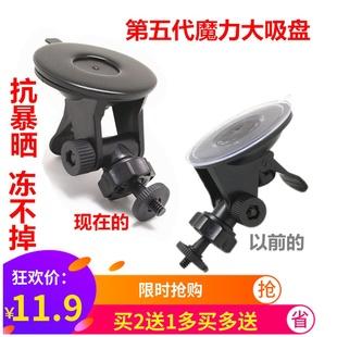 行车记录仪支架吸盘通用凌度360小米小蚁吸盘支架固定 硅胶大底座