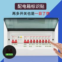 夜光家用配电箱标识贴纸总开关提示贴电闸空气开关标示标签贴墙贴
