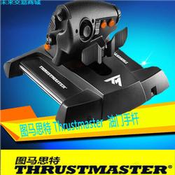 Thrustmaster图马思特twcs节流阀t16000飞行推进器疣猪猪杆控制器