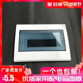 通用型15塑料面板6/13/18/20回路强电箱空开箱配电箱盖子家用盖板