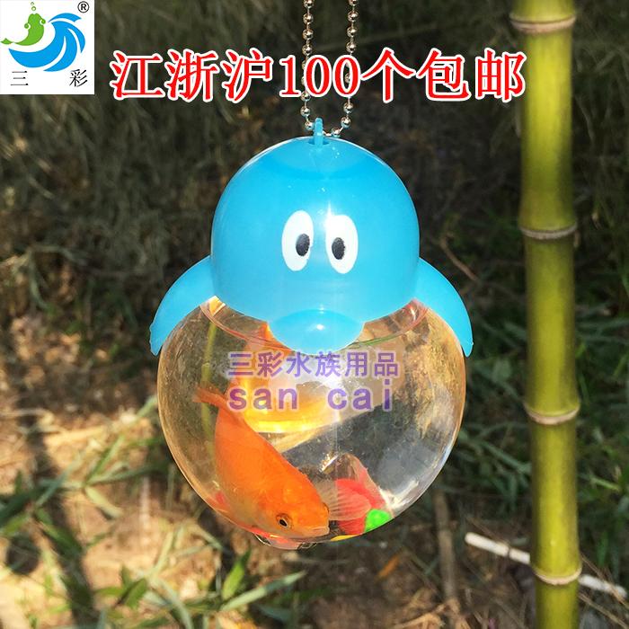 带气孔鱼瓶qq龟瓶qq鱼缸鱼瓶乌龟瓶迷你鱼缸手提塑料小鱼缸特价