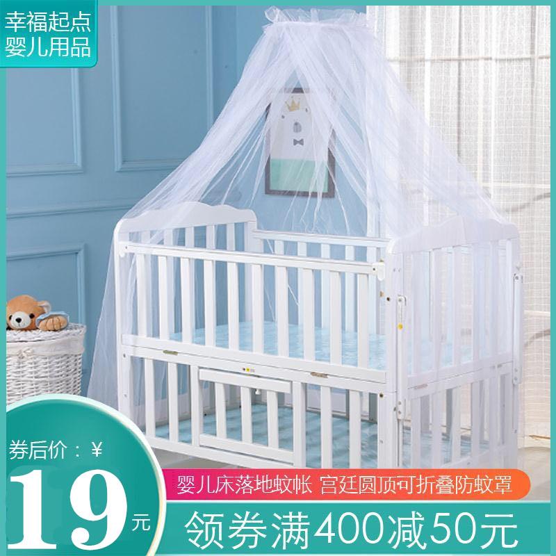 婴儿床落地蚊帐儿童宝宝蚊帐宫廷圆顶可折叠防蚊罩包邮