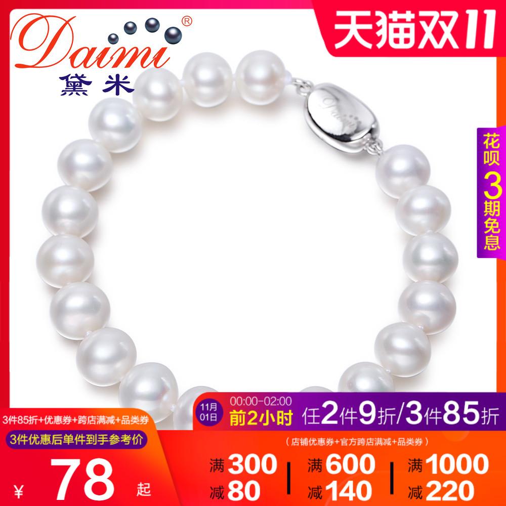 黛米心梦9-10mm近正圆形白色淡水珍珠手链送女友送妈妈婆婆款珠宝