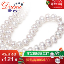 Demi Pearl strong love 9-10mm bright white freshwater pearl necklace Send mom mother-in-law gift genuine woman