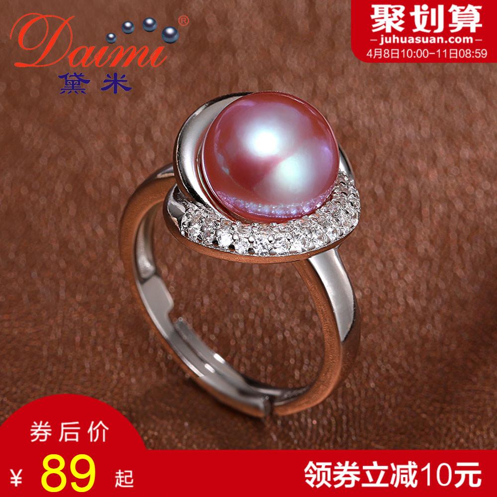 黛米惠秀 粉紫色强光淡水珍珠戒指 正品女款 925银开口 简约大气
