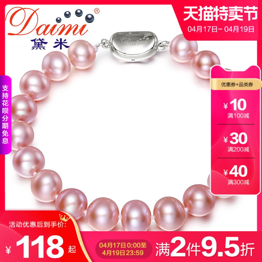 黛米嫣迷 8-9mm近圆强光粉紫色淡水珍珠手链 经典白色送女友礼物