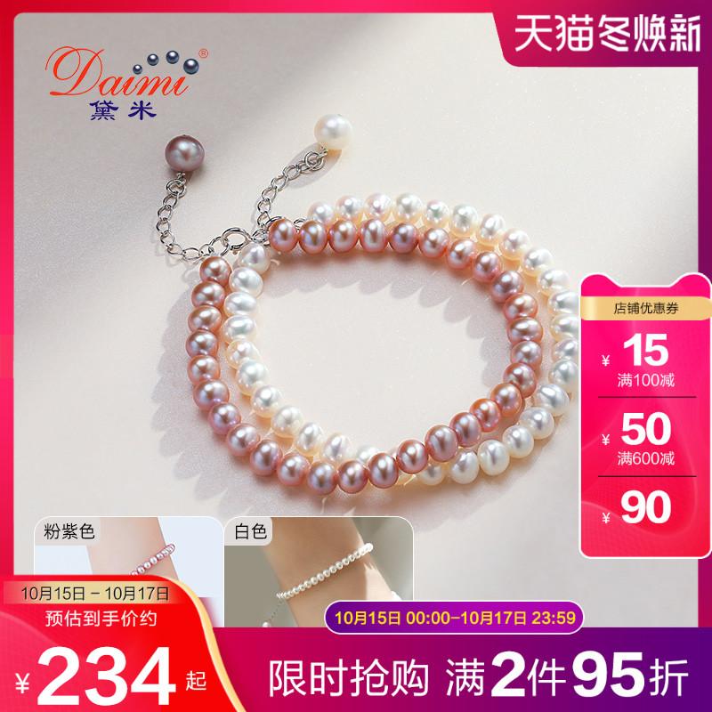 黛米依偎 5-6mm白色/粉紫色淡水珍珠手链S925银 珠宝节直播