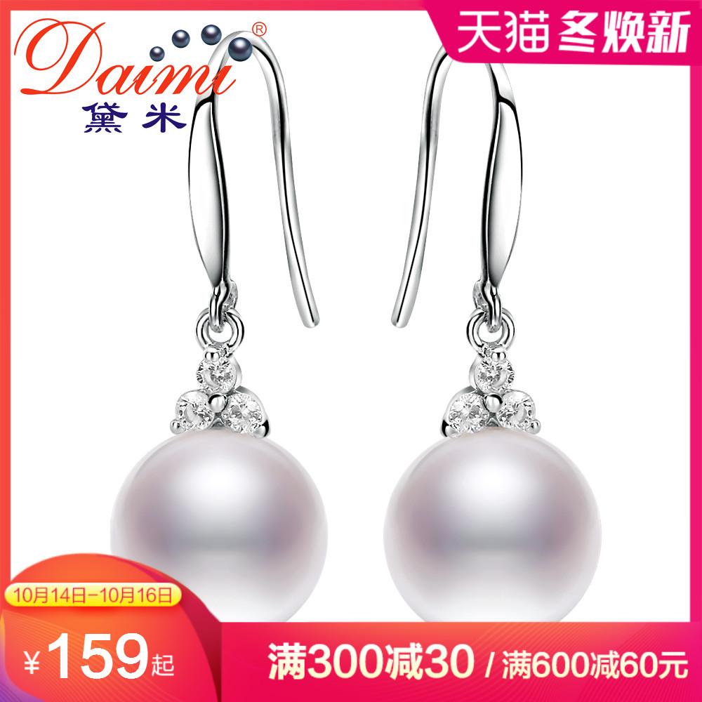 黛米至美 长款白色淡水珍珠耳环女 8-9mm正圆925银耳坠正品珠宝
