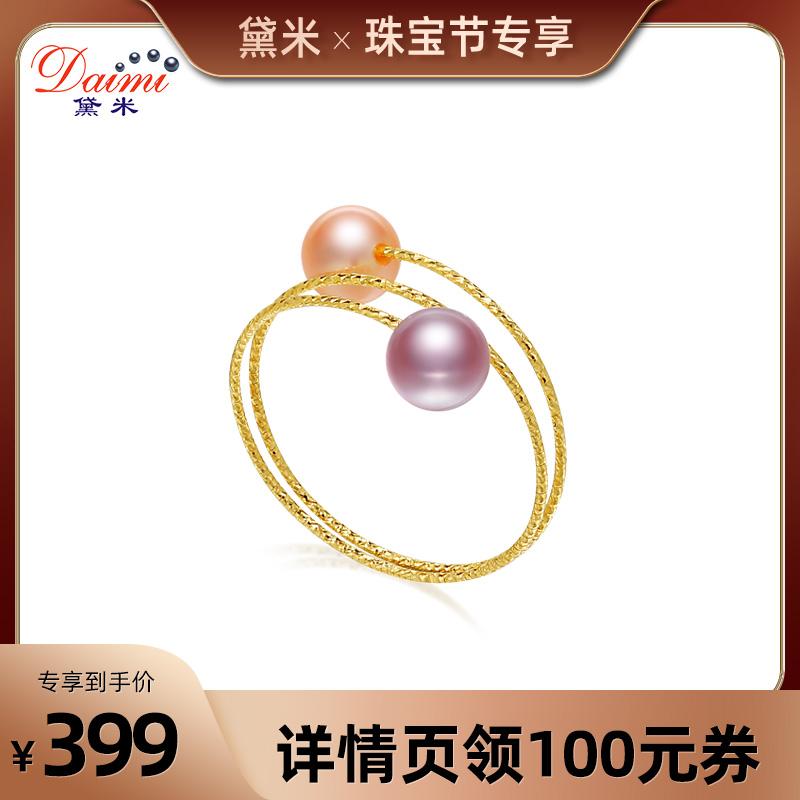 黛米珠宝 彩星 G18K金弹力记忆珍珠戒指约5mm淡水指环 珠宝节专享