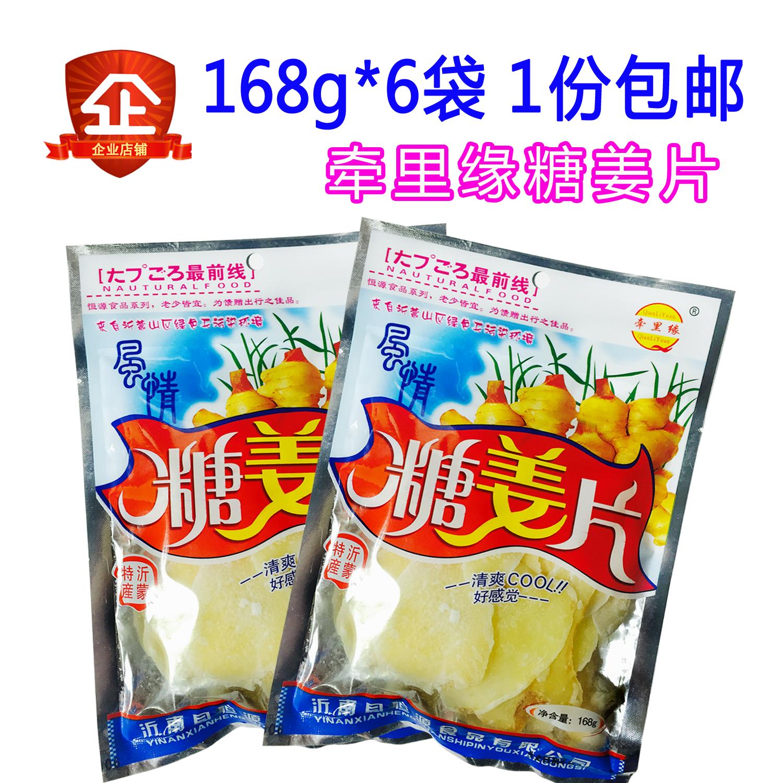 沂蒙特�a�坷锞�糖姜片168g*6袋包�] �k公零食休�e食品�寒暖胃