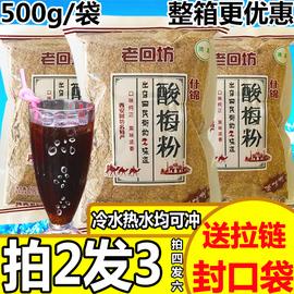 陕西特产西安回民街酸梅粉商用酸梅汤原材料梅子粉果汁粉饮料500g