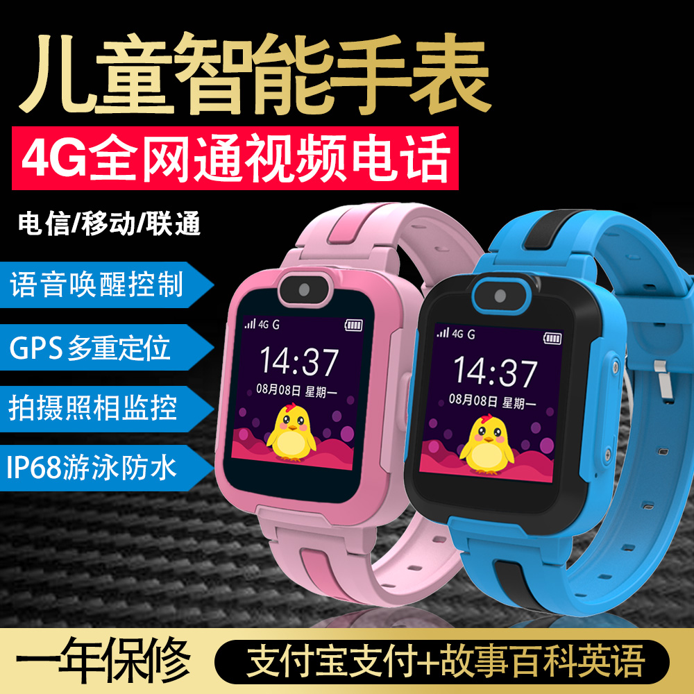 Huawei, apple and others apply to 4G Netcom childrens phone smart watch AI voice WiFi video positioning payment