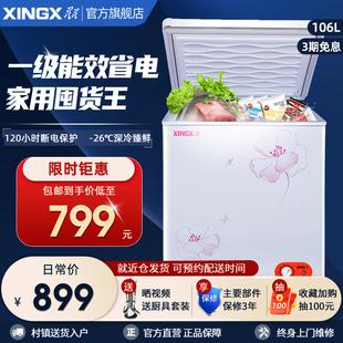 星星106升小型冰柜家用冷柜迷你冰箱保鲜冷冻两用卧式单温雪柜