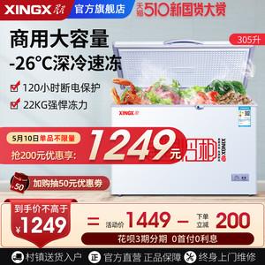 xingx星星305升大容量商用冷冻柜