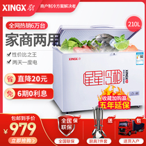 XINGX star BD BC-210E small freezer Freezer Home commercial horizontal large capacity refrigerated refrigeration