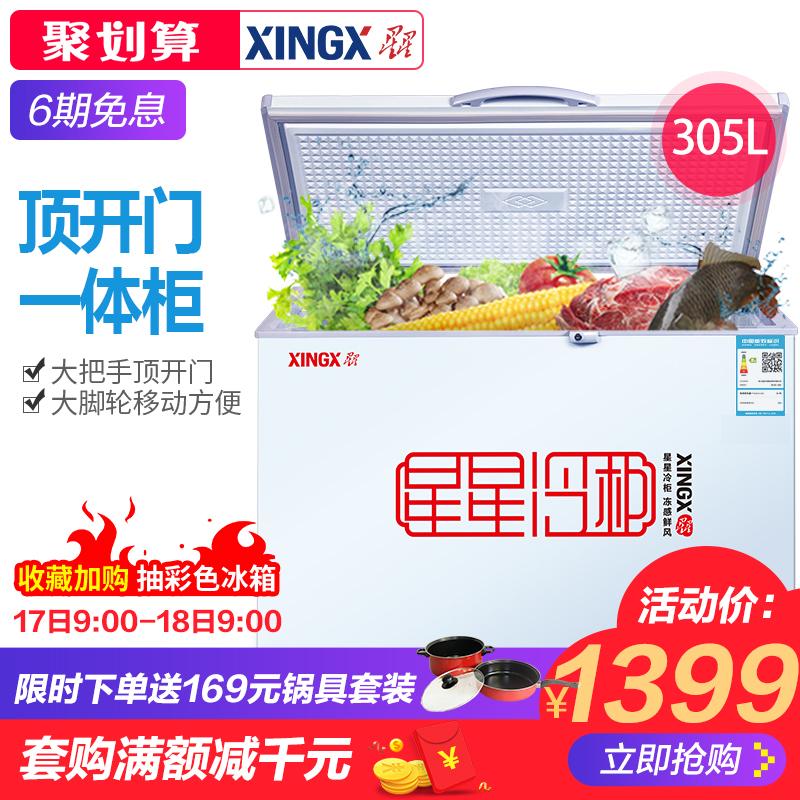 XINGX/ звезда BD/BC-305E горизонтальный лед кабинет домой холодный тибет холодный замораживать один температура бизнес большой холодный кабинет