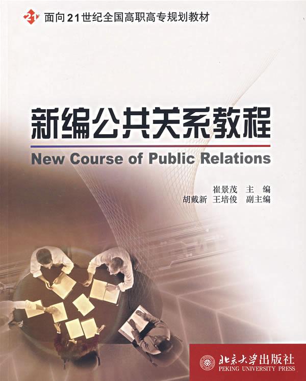 满88包邮送书签 BY 新编公共关系教程――面向21世纪全国高职高专