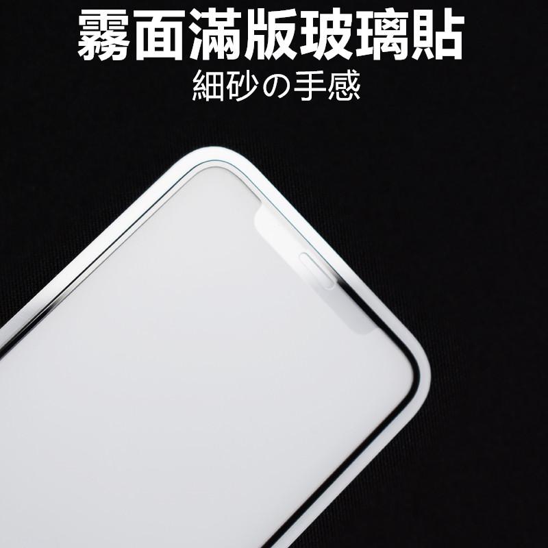 iphone 11?面?版ガラス?りXR?面?砂亮辺ガラス膜XS MAX全画面磨砂膜8 P