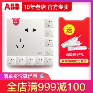 ABB开关插座面板 轩致无框雅典白色系列五孔插座套装AF205*8只装