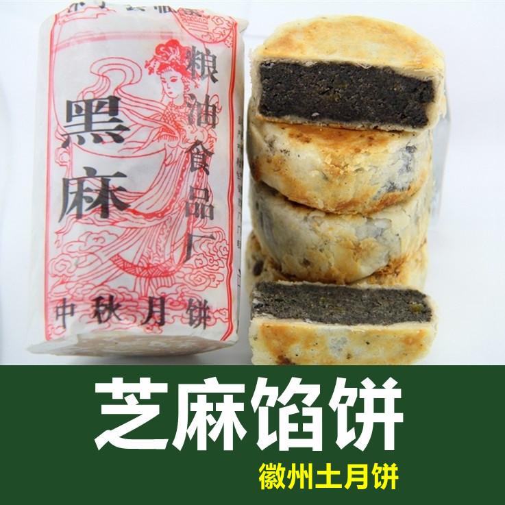 黄山临溪月饼徽式月饼中秋聋酥皮黑麻土子月饼黑芝麻馅饼小吃点心
