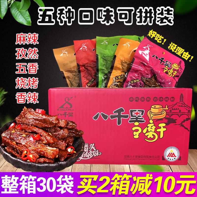 陕西特产延安甘泉八千里香辣豆腐干券后22.90元