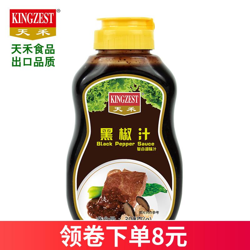 天禾黑椒汁便携挤挤瓶300g 野外烧烤煎牛排包邮