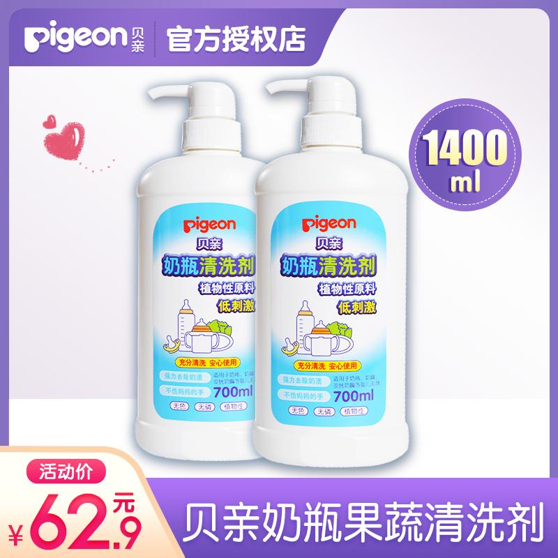 限5000张券贝亲奶瓶清洗剂婴儿清洗液宝宝儿童玩具清洁液果蔬清洁剂洗洁精
