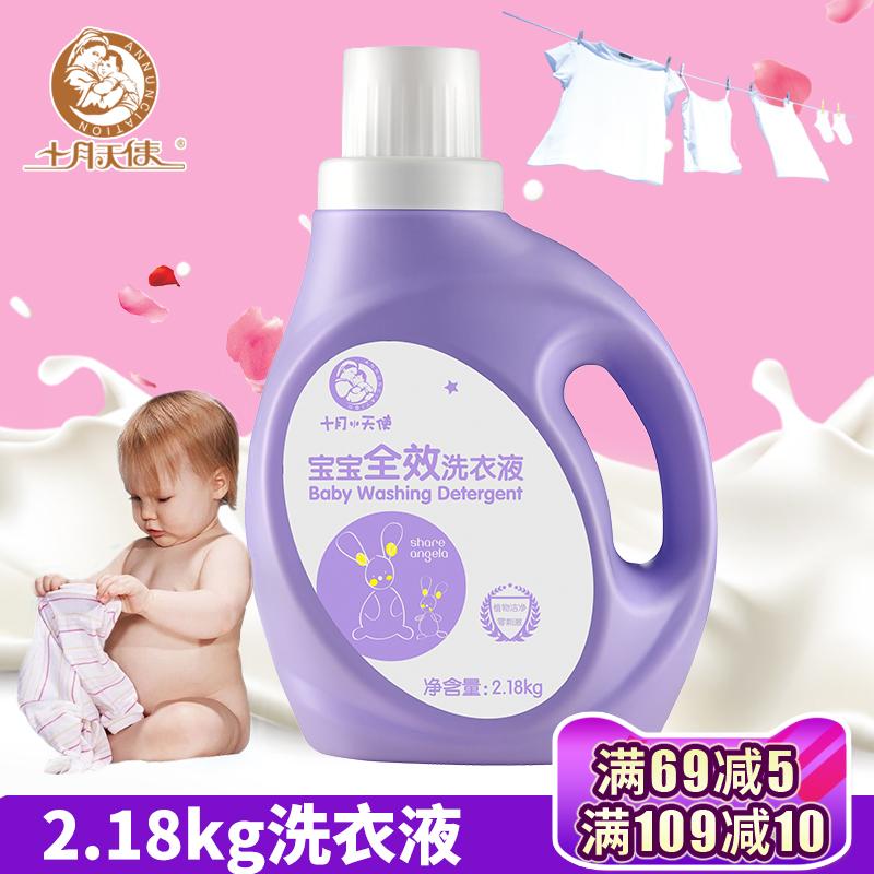 十月小天使寶寶全效洗衣液嬰兒衣物清洗劑瓶裝新生兒寶寶 洗衣