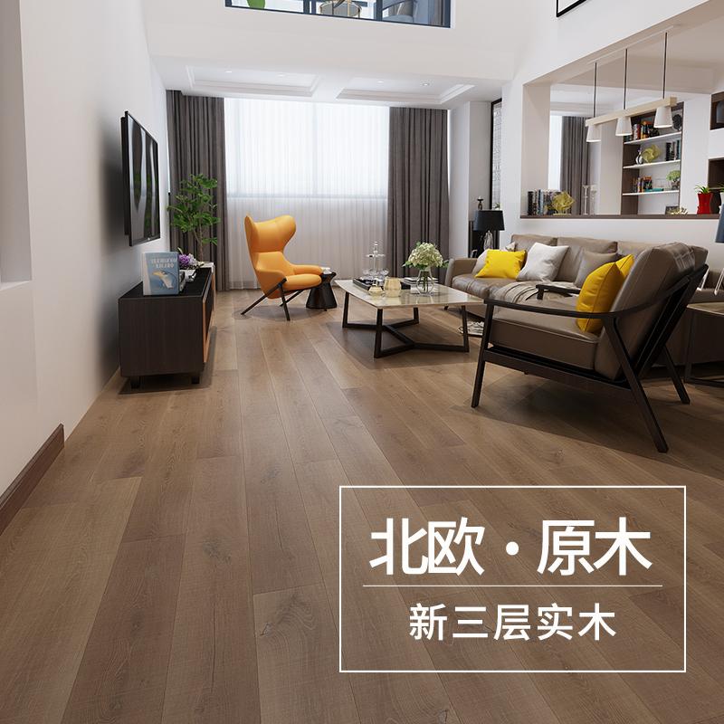 龙叶s009美式榆木环保家用复合地板