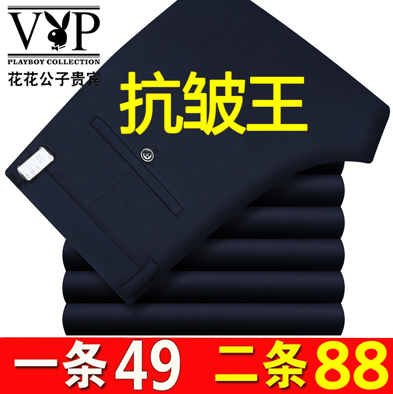 Middle aged mens trousers business casual pants Playboy VIP thin anti wrinkle mens high waist loose iron free dad pants