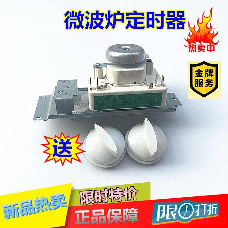 美的微波炉定时器MM723HDL-PW/MM723EBE-SS控制器MM823EC2-PS开关