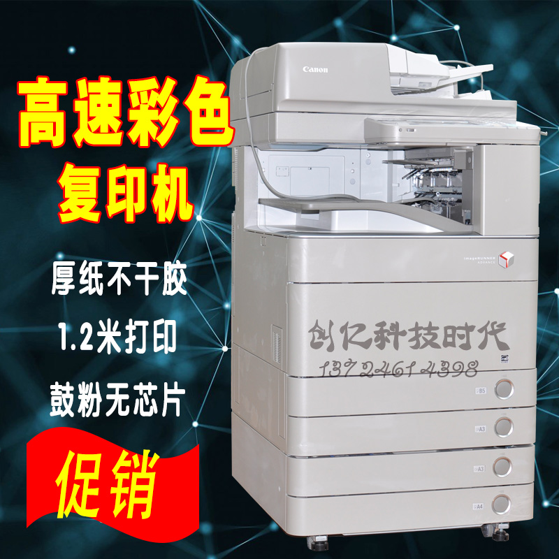 Canon A3 double-sided laser color copier 5240 5035 5051 5255 multifunctional printing machine