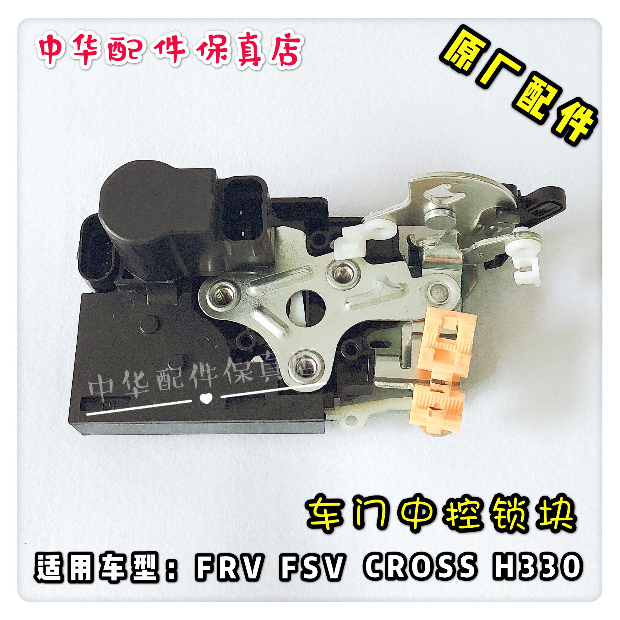 中华骏捷FRV FSVCROSS H330H320中控锁 闭锁器 锁块总成 原厂配件