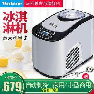 沃拓莱冰淇淋机全自动压缩机快速家用奶茶店商用小型迷你冰激凌机