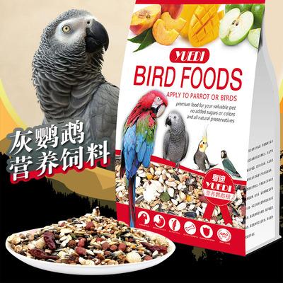 粤迪 灰鹦鹉饲料鸟食非洲鹦鹉塞内加尔鹦鹉营养混合鸟粮饲料500g
