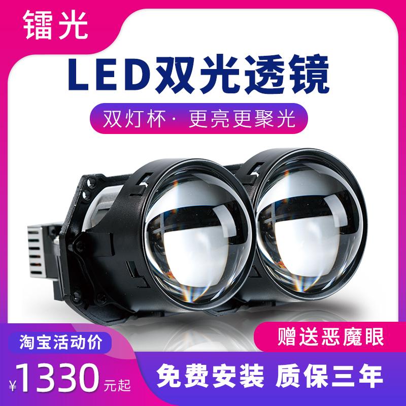 LED雙光透鏡大燈套裝改裝遠近光一體激光汽車無損包安裝海5Q5透鏡