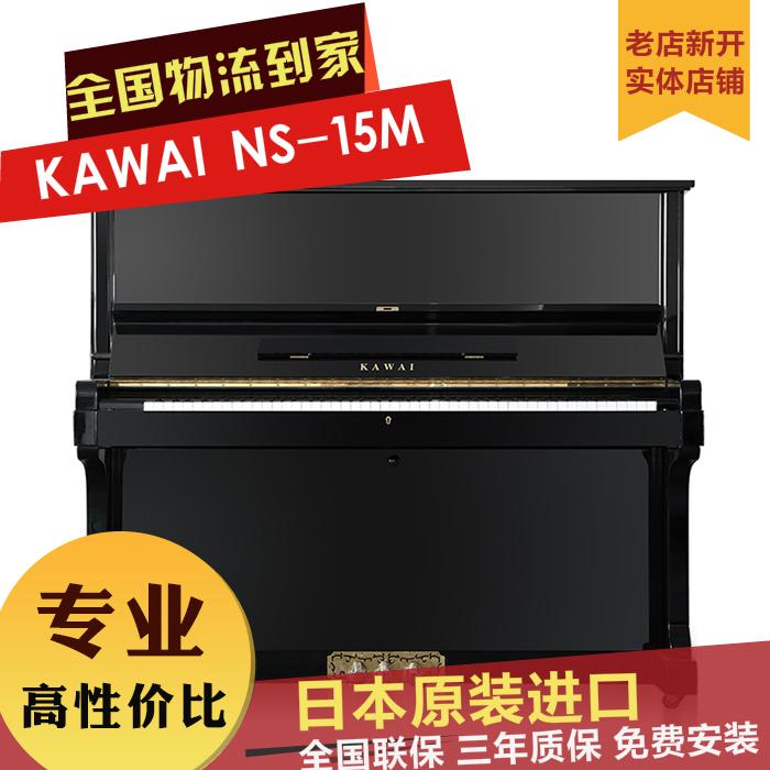 日本原装进口二手钢琴 卡瓦依 KAWAI NS15M/NS-15M 家庭用琴 包邮