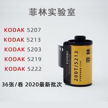 KODAK柯达135胶卷52035207521352195222彩色黑白电影胶卷胶片
